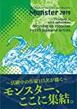 ART BOOK OF SELECTED ILLUSTRATION Monster モンスター 2019年度版
