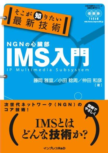 そこが知りたい最新技術 IMS入門の詳細を見る