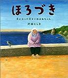 ほろづき―月になった大きいおばあちゃん (のびのび・えほん (7))