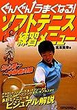 ソフトテニス練習メニュー—ぐんぐんうまくなる! [単行本] / 北本 英幸 (著); ベースボールマガジン社 (刊)