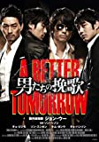 男たちの挽歌 A BETTER TOMORROW[DVD]
