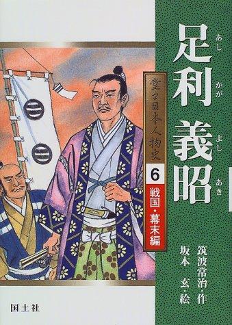 足利義昭 (堂々日本人物史―戦国・幕末編)