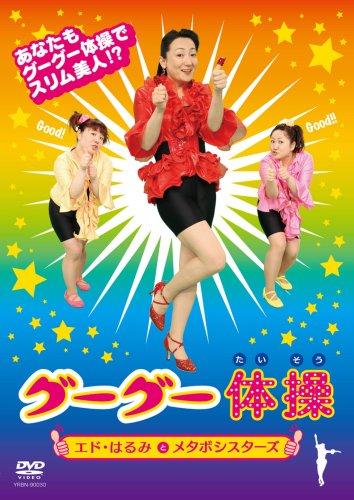 グーグー体操 [DVD]