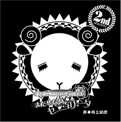 羊でおやすみシリーズ Vol.11 「またせたね☆セニョリータ」 / 井上和彦