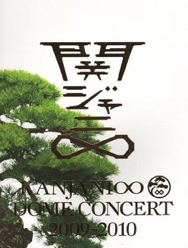 パンフレット ★ 関ジャニ∞ 「DOME CONCERT 2...