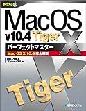 MacOSXv10.4Tigerパーフェクトマスター (PERFECT MASTER SERIES)