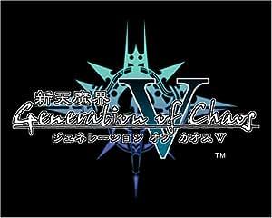 新天魔界 ジェネレーション オブ カオスV(通常版)