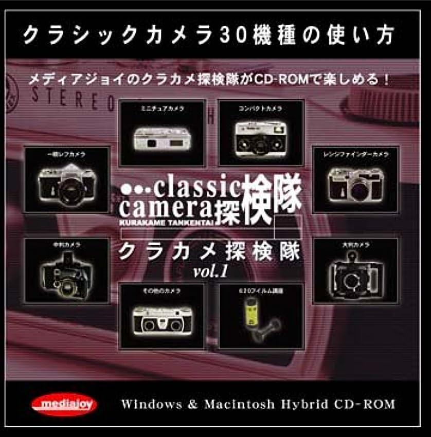 ストレスストリップ早熟メディアジョイ クラカメ探検隊 Vol.1
