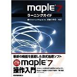 Maple7ラーニングガイド