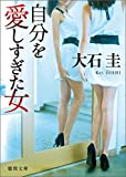 自分を愛しすぎた女 (徳間文庫)