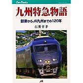 九州特急物語―創業からJR九州までの120年 (JTBキャンブックス)