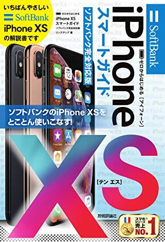 ゼロからはじめる iPhone XS スマートガイド ソフトバンク完全対応版