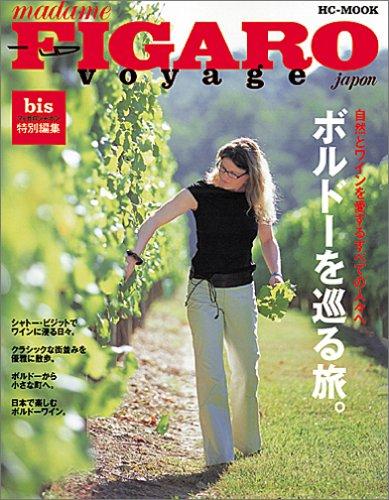 フィガロ ヴォヤージュ 自然とワインを愛するすべての人々へボルドーを巡る旅。 (HC‐ムック)