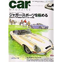 car MAGAZINE (カーマガジン) 2006年 05月号 [雑誌]