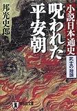呪われた平安朝―小説日本通史・武士の抬頭 (祥伝社文庫)