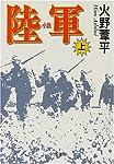 小説 陸軍〈上〉 (中公文庫)