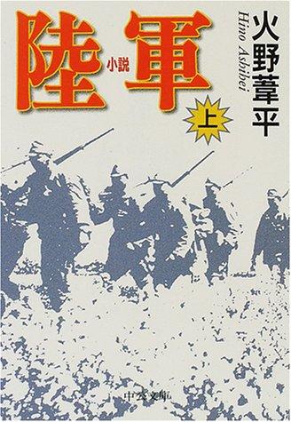 小説 陸軍〈上〉 (中公文庫)の詳細を見る
