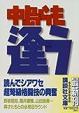 逢う (講談社文庫)