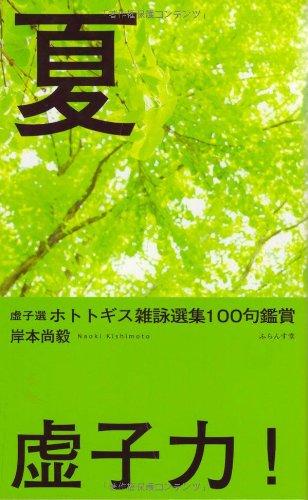 虚子選ホトトギス雑詠選集100句鑑賞「夏」の詳細を見る