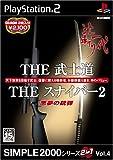「THE スナイパー2 ~悪夢の銃弾~/SIMPLE2000シリーズ Vol.16 廉価版(2本セット)」の画像