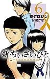 新・ちいさいひと 青葉児童相談所物語 コミック 1-6巻セット