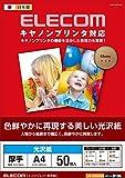 エレコム 写真用紙 A4 50枚 光沢 厚手 キャノンプリンタ用 日本製 EJK-CGNA450
