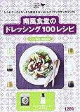 南風食堂のドレッシング100レシピ ([文具])