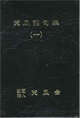 天風誦句集(黒)