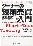 ターナーの短期売買入門 (ウィザードブックシリーズ)