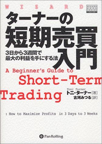 ターナーの短期売買入門 (ウィザードブックシリーズ)の詳細を見る