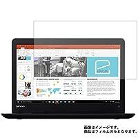 Lenovo ThinkPad 13 2017年モデル 13.3インチ用 液晶保護フィルム【スムースタッチの衝撃吸収】フッ素加工でなめらかタッチの衝撃吸収タイプ