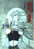エルリック・サーガ〈8〉薔薇の復讐 (ハヤカワ文庫SF)