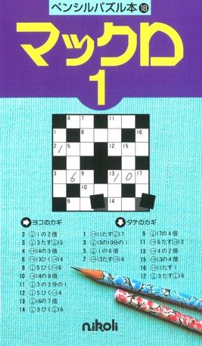 ペンシルパズル本18 マックロ1
