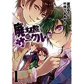 廃墟サークル 1巻 (IDコミックス ZERO-SUMコミックス)