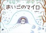 まいごのマイロ (あかね・新えほんシリーズ)