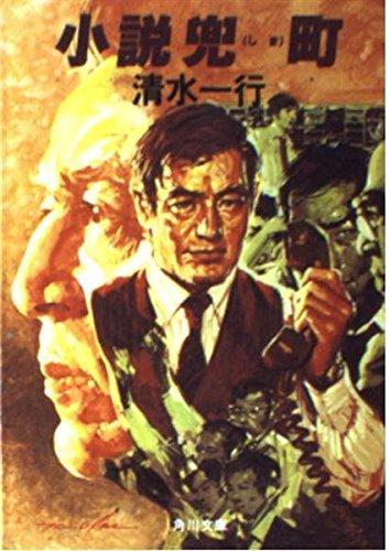 小説兜町 (角川文庫 緑 463-25)の詳細を見る