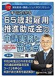 日本法令 すぐにわかる 65歳超雇用推進助成金の申請実務と留意点 V149 岡 佳伸