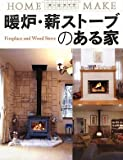 暖炉・薪ストーブのある家 (ホームメイク) 画像