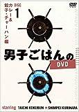 男子ごはんのDVD Disc1 カレー&餃子・チャーハン編[DVD]