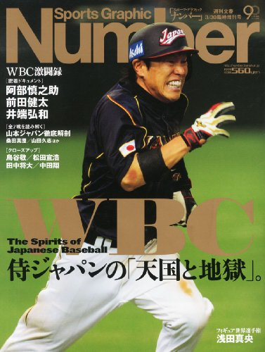 Number (ナンバー) WBC速報号 2013年 3/30号 [雑誌]の詳細を見る