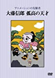 アニメーションの先駆者 大藤信郎 孤高の天才[DVD]