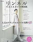 リンネル ベストスタイルBOOK (e-MOOK)