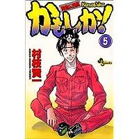 機動公務員かもしか! 5 (少年サンデーコミックス)