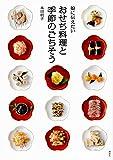 娘に伝えたい おせち料理と季節のごちそう (講談社のお料理BOOK)
