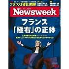 週刊ニューズウィーク日本版 「特集:フランス大統領選 ルペンの危険度」〈2017年4月4日号〉 [雑誌]