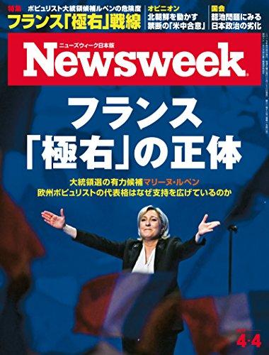週刊ニューズウィーク日本版 「特集:フランス大統領選 ルペンの危険度」の書影