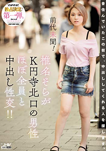 椎名そらがK円寺北口の男性ほぼ全員と中出し性交!! ワンズファクトリー [DVD]