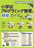 小学校プログラミング教育の研修ガイドブック 画像