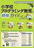 小学校プログラミング教育の研修ガイドブック