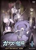 ガラスの艦隊 第4艦 【3000枚限定 豪華版】[DVD]